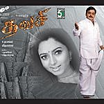 Vidyasagar Thavasi (Original Motion Picture Soundtrack)