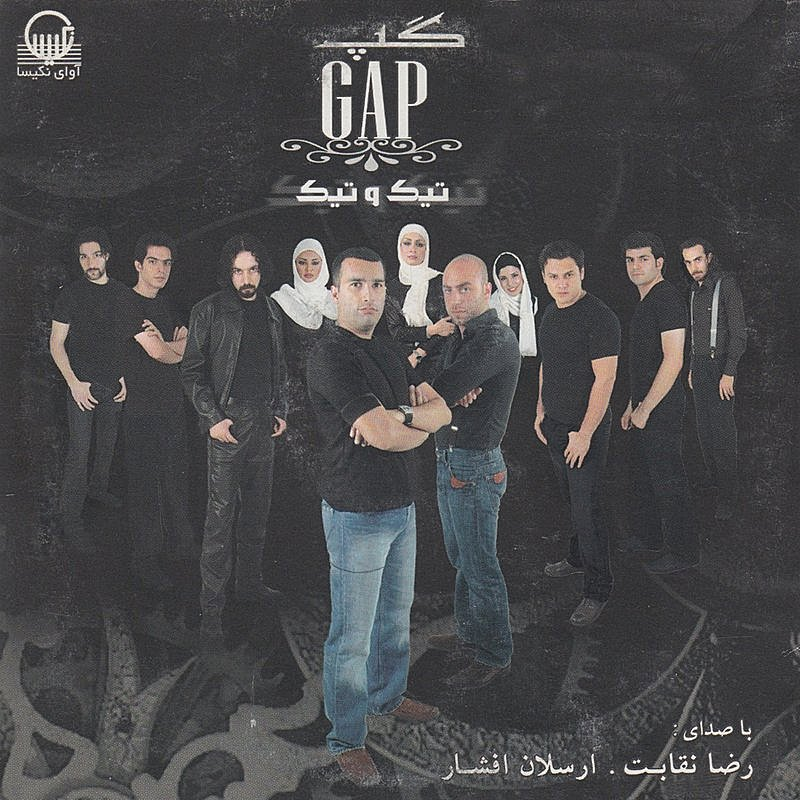 ARSALAN AFSHAR GAP BAND REZA ALLEY KUCHEH MP3 СКАЧАТЬ БЕСПЛАТНО
