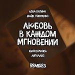 Cover Art: Любовь В Каждом Мгновении (Feat. Майк Томпкинс) [Remixes]