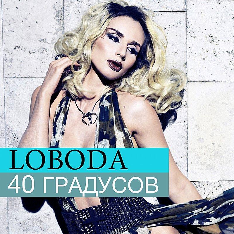 Cover Art: 40 Градусов