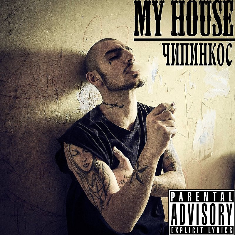 Cover Art: My House