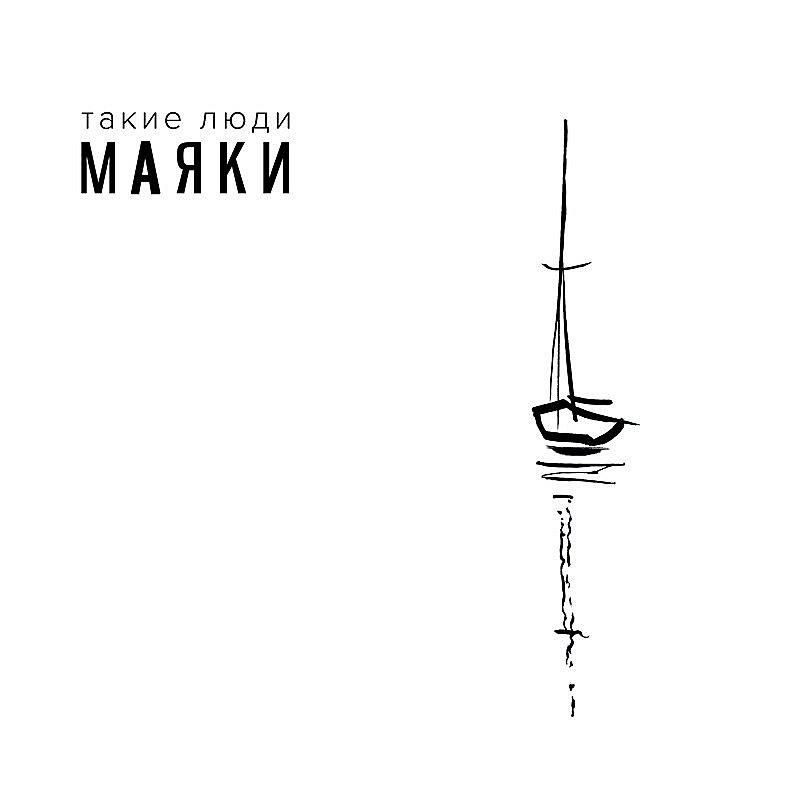 Cover Art: Маяки
