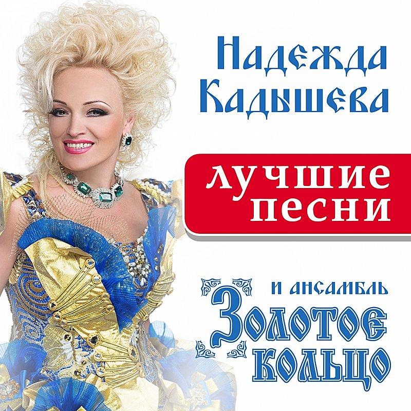 Очаровательные глазки надежда кадышева и ансамбль золотое кольцо.