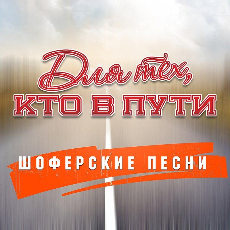 ПЕСНИ ДЛЯ ШОФЕРОВ СКАЧАТЬ БЕСПЛАТНО