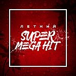 Cover Art: Летний Supermegahit
