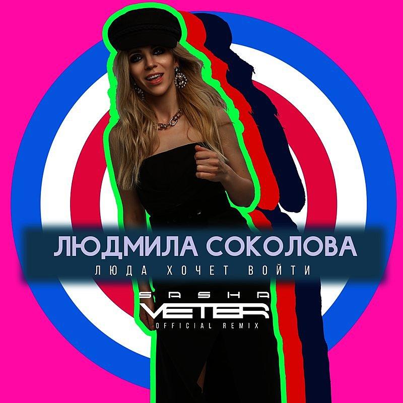 Cover Art: Люда Хочет Войти (Dj Sasha Veter Official Remix)