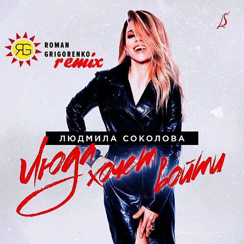Cover Art: Люда Хочет Войти (Roman Grigorenko Remix)