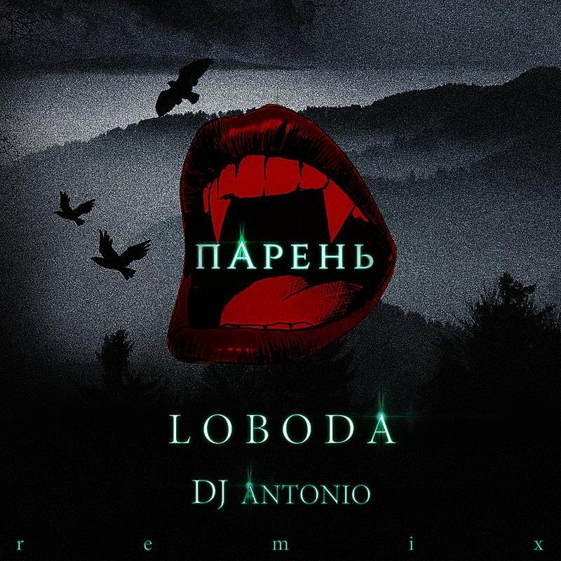 Cover Art: Paren' (DJ Antonio Remix)