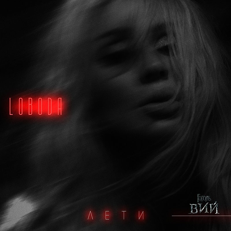 Cover Art: Leti