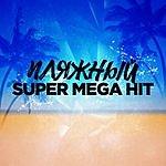 Cover Art: Пляжный Supermegahit