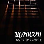 Cover Art: Шансон Supermegahit