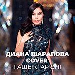 Cover Art: Ғашықтар Әні