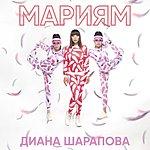 Cover Art: Мариям