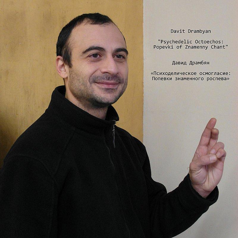 Cover Art: Psychedelic Octoechos: Popevki Of Znamenny Chant