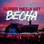 Cover Art: Весна Supermegahit