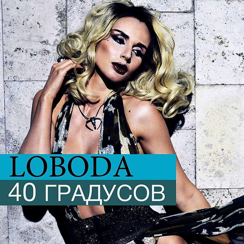 Cover Art: 40 Gradusov