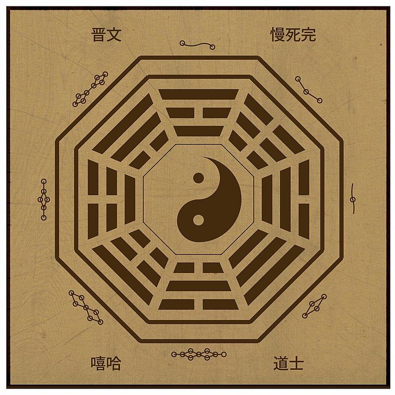 Cover Art: Hip Hop Taoists