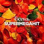 Cover Art: Осень Supermegahit