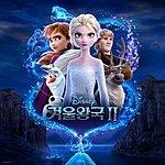 Cover Art: Frozen 2 (Korean Original Motion Picture Soundtrack)