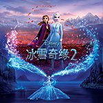 Cover Art: Frozen 2 (Mandarin Original Motion Picture Soundtrack)