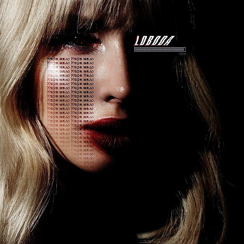 Cover Art: Mira Malo